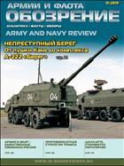 Обозрение армии и флота