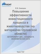 Повышение эффективности инвестиционного процесса в животноводстве (на материалах Орловской области)