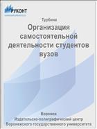 Организация самостоятельной деятельности студентов вузов