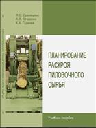 Планирование раскроя пиловочного сырья: учебное пособие