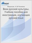 Вехи русской культуры. Учебное пособие для иностранцев, изучающих русский язык