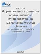 Формирование и развитие промышленного птицеводства (на материалах Курской области)