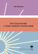 Методология социального познания
