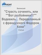 """""""Страсть сочинять, или """"""""Вот разбойники!!!"""""""" Водевиль... Переделанный с французского Федором Кони"""""""