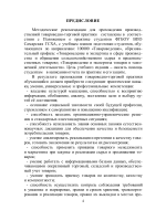 Методические указания для прохождения товароведно торговой  Стр 4