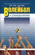 Волейбол в университете: Теоретическое и учебно-методическое обеспечение системы подготовки студентов в спортивном клубе