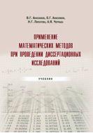 Применение математических методов при проведении диссертационных исследований