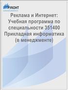 Реклама и Интернет: Учебная программа по специальности 351400 Прикладная информатика (в менеджменте)