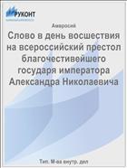Слово в день восшествия на всероссийский престол благочестивейшего государя императора Александра Николаевича