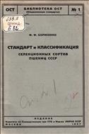 Стандарт и классификация селекционных сортов пшениц СССР