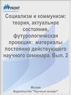 Социализм и коммунизм: теория, актуальное состояние, футурологическая проекция:  материалы постоянно действующего научного семинара. Вып. 2