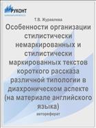 Особенности организации стилистически немаркированных и стилистически маркированных текстов короткого рассказа различной типологии в диахроническом аспекте (на материале английского языка)