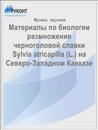 Материалы по биологии размножения черноголовой славки Sylvia atricapilla (L.) на Северо-Западном Кавказе