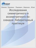 Исследование симметричного и ассиметричного dc-сквидов: Лабораторный практикум