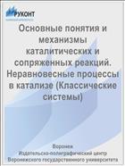 Основные понятия и механизмы каталитических и сопряженных реакций. Неравновесные процессы в катализе (Классические системы)