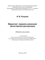 Маркетинг правила написания магистерской диссертации руб  Стр 1