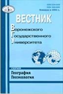 Вестник Воронежского государственного университета. Серия: География. Геоэкология