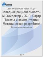 Западная рациональность. М. Хайдеггер и Ж. П. Сартр (Тексты и комментарии):  Методическая разработка