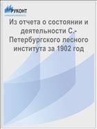 Из отчета о состоянии и деятельности С.-Петербургского лесного института за 1902 год