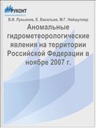 Аномальные гидрометеорологические явления на территории Российской Федерации в ноябре 2007 г.