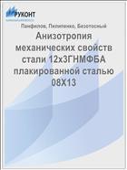 Анизотропия механических свойств стали 12х3ГНМФБА плакированной сталью 08Х13