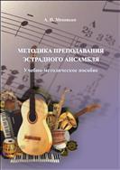 Методика преподавания эстрадного ансамбля: учебно-методическое пособие