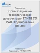 Организационно-технологическая документация ГПНТБ СО РАН. Формирование фондов