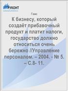 К бизнесу, который создаёт прибавочный продукт и платит налоги, государство должно относиться очень бережно //Управление персоналом. – 2004. - № 5. – С.8- 11.