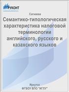 Семантико-типологическая характеристика налоговой терминологии английского, русского и казахского языков