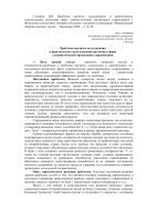 Проблема научного исследования и практического использования различных форм гуманистической организации соревнования : Статья