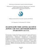 Взаимодействие дерева целей и дерева систем автомобильного транспорта в ТЭА