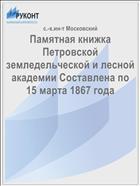Памятная книжка Петровской земледельческой и лесной академии Составлена по 15 марта 1867 года