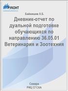 Дневник-отчет по дуальной подготовке обучающихся по направлению 36.05.01 Ветеринария и Зоотехния