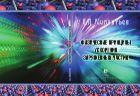 Физические принципы ускорения заряженных частиц
