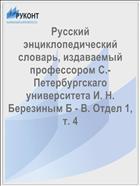 Русский энциклопедический словарь, издаваемый профессором С.-Петербургскаго университета И. Н. Березиным Б - В. Отдел 1, т. 4