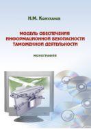 Модель обеспечения информационной безопасности таможенной деятельности