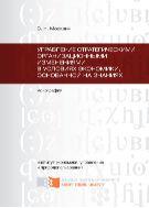 Управление стратегическими организационными изменениями в условиях экономики, основанной на знаниях
