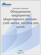 Оборудование предприятий общественного питания : учеб.-метод. пособие для вузов