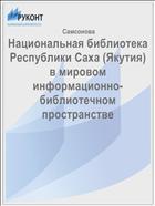Национальная библиотека Республики Саха (Якутия) в мировом информационно-библиотечном пространстве