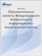 Образовательные проекты Международного библиотечного информационно-аналитического центра
