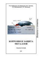Коррозия и защита металлов