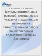 Методические указания и задания для выполнения самостоятельной работы по курсу «Методы оптимальных решений»