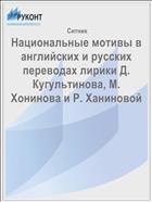 Национальные мотивы в английских и русских переводах лирики Д. Кугультинова, М. Хонинова и Р. Ханиновой