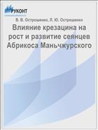 Влияние крезацина на рост и развитие сеянцев Абрикоса Маньчжурского