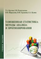 Таможенная статистика: методы анализа и прогнозирования
