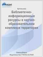 Библиотечно-информационные ресурсы в научно-образовательном комплексе территории
