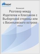 Разговор между Издателем и Классиком с Выборгской стороны или с Васильевского острова