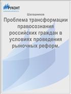 Проблема трансформации правосознания российских граждан в условиях проведения рыночных реформ.