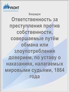 Ответственность за преступления против собственности, совершаемые путём обмана или злоупотребления доверием, по уставу о наказаниях, налагаемых мировыми судьями, 1864 года