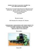 Повышение экономической эффективности сельскохозяйственного производства на основе совершенствования финансового механизма
